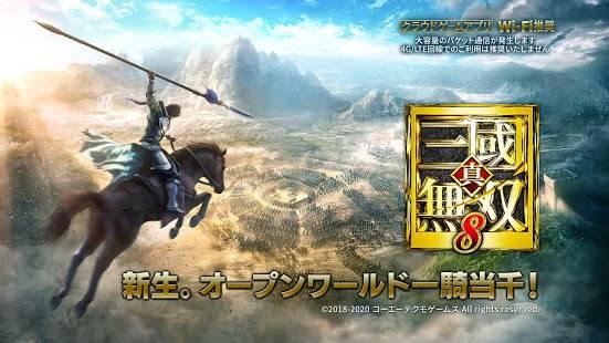 Descarga Dynasty Warriors 9 APK para Android Gratis